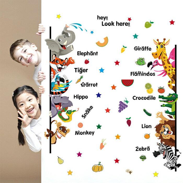 壁貼 動物英文兒童房幼兒園裝飾牆貼【YV6799】HappyLife