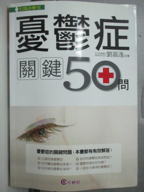 【書寶二手書T2/心理_HTS】憂鬱症關鍵50問_劉嘉逸