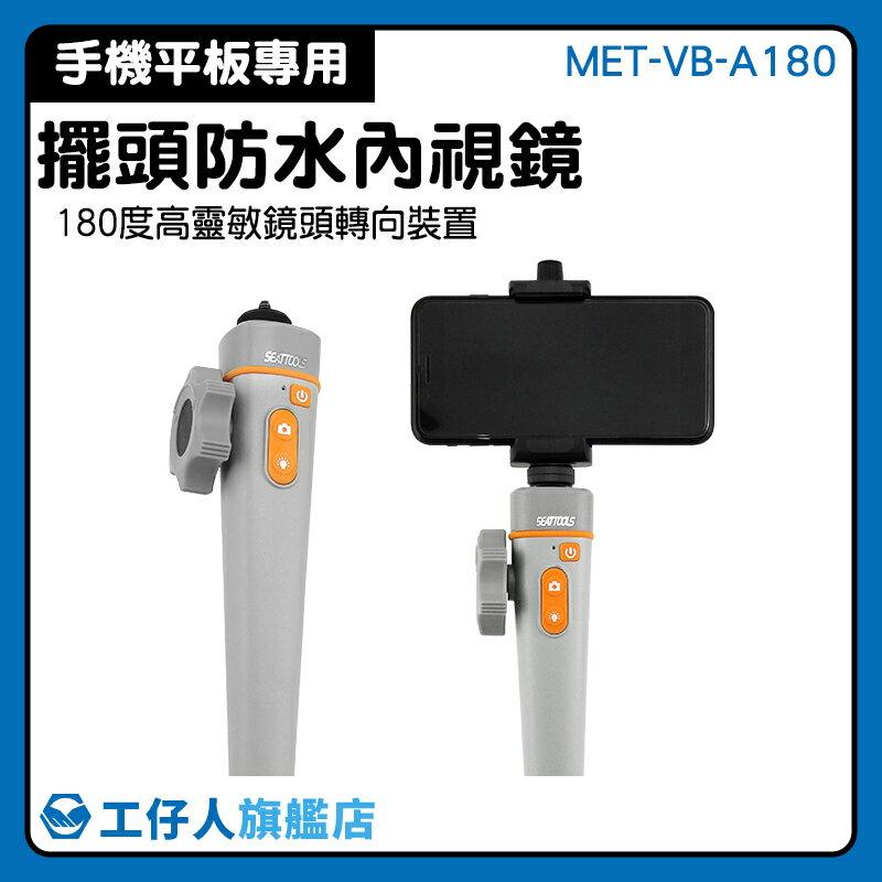 蛇管內視鏡 抓漏 工業內視鏡 防漏處理 衛浴整修 汽車維修 MET-VB-A180