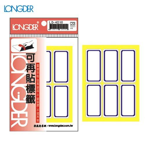 辦公小物嚴選~(量販50包)龍德可再貼標籤LD-4016(藍框)25×53mm(60張包)