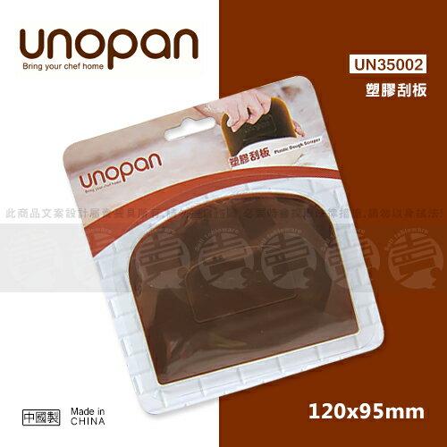 ﹝賣餐具﹞ 三能 UNOPAN 塑膠刮板 抹平板 UN35002 /2110051231327