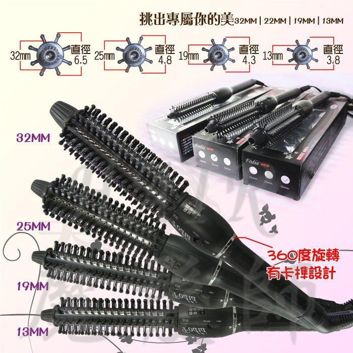 ★超葳★富麗雅 Fodia 32mm FS-32 捲髮梳 旋轉360度電棒梳 電棒捲 環球電壓