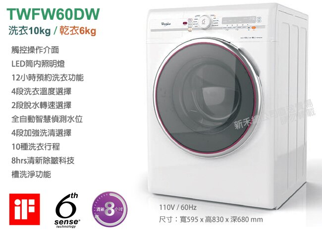 昇汶家電批發:Whirlpool惠而浦滾筒洗脫烘3合1洗衣機TWFW60DW
