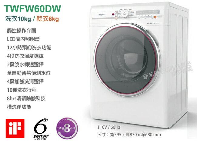 <br/><br/>  昇汶家電批發:Whirlpool惠而浦滾筒洗脫烘3合1洗衣機TWFW60DW<br/><br/>