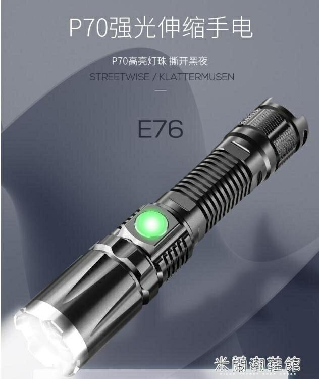 手電筒 P70強光手電筒充電小戶外便攜遠射家用大功率變焦超亮氙氣燈led 快速出貨