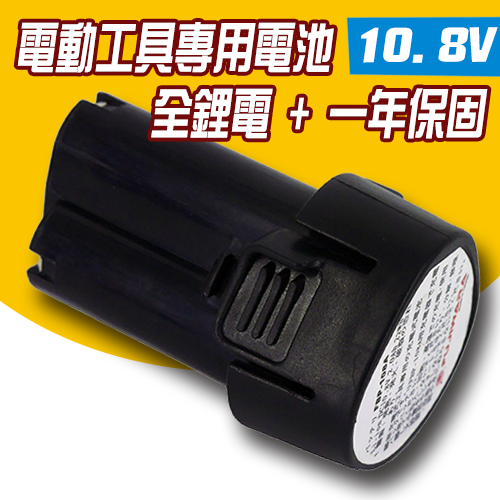 FL-108系列、10.8V電動工具專用電池