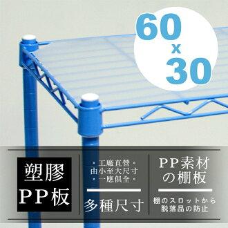 【dayneeds】【配件類】超實用 60X30公分 層網專用PP塑膠墊板/墊板/PP板/層架配件/四層架/置物架/鍍鉻層架/波浪架