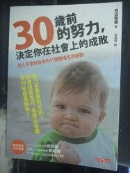 【書寶二手書T9/財經企管_IGE】30歲前的努力,決定你在社會上的成敗_吉田隆嘉