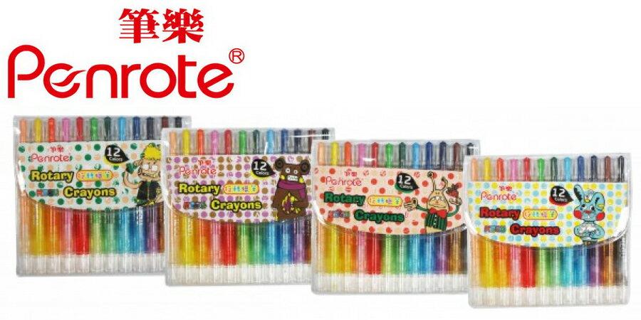 筆樂PENROTE MEGU家族12色短桿旋轉蠟筆 盒 PG1177