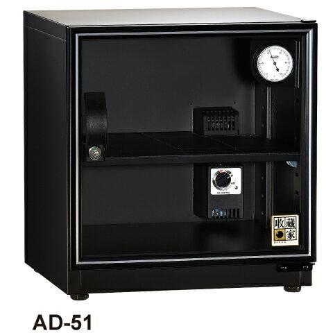 【收藏家 防潮箱】 收藏家 AD-51 55公升 電子防潮箱