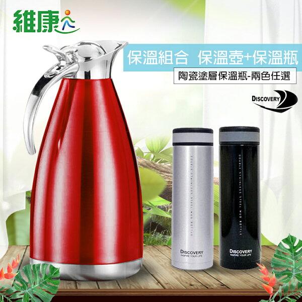 【維康xDiscovery發現者】2L不鏽鋼真空咖啡保溫壺+超輕量陶瓷塗層保溫瓶WK-800R_GPH-8310(紅色)