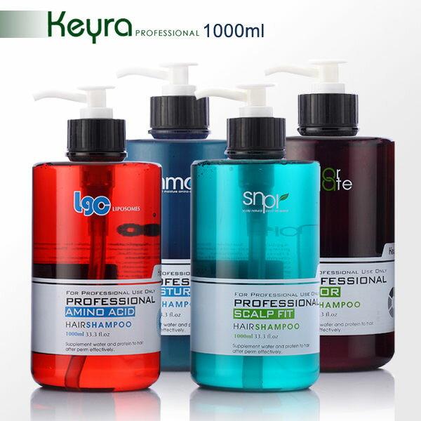 Keyra奇拉 保濕/亮澤/氨基酸/平衡洗髮精(清涼) 1000ml