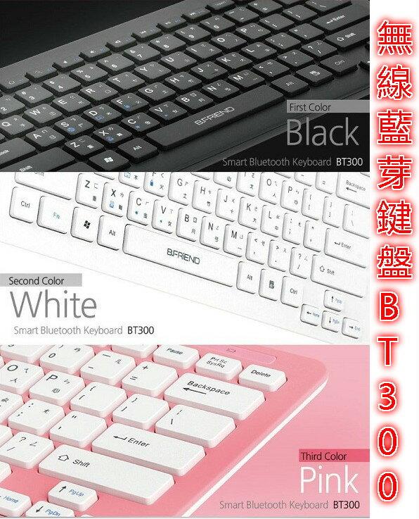 ❤含發票❤團購價❤台灣商檢合格❤B.friend❤無線藍芽鍵盤BT300❤鍵盤滑鼠手機有注音英字iphone/htc/sony/