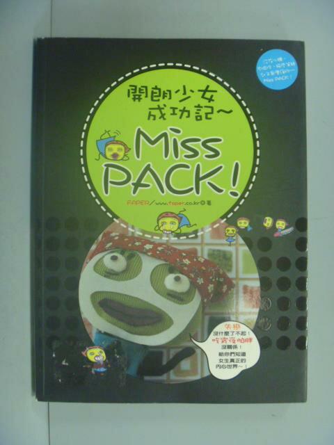 ~書寶 書T4/兩性關係_IPU~Miss Pack!開朗少女成功記_EAPER