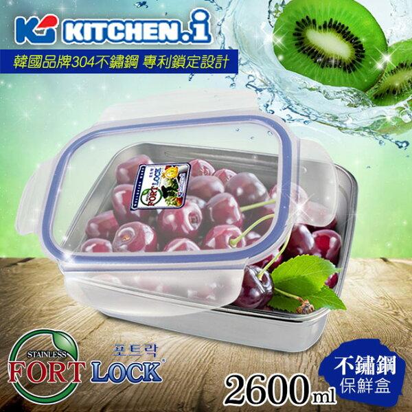 【韓國FortLock】長方型不鏽鋼保鮮盒2600ml(KFL-S5-3)