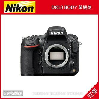 可傑 Nikon D810 BODY 單機身 國祥公司貨  全幅單眼 FX 高畫質  EXPEED4處理引擎