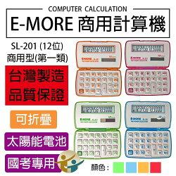 【百寶袋】E-MORE台灣品牌。國家考試認證 SL-201國考計算機 商用計算機 12位數【BA050】