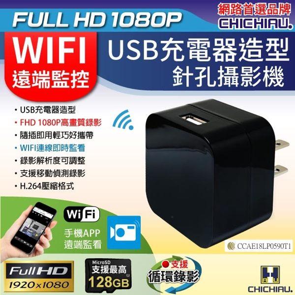 【CHICHIAU】WIFI1080P大方塊USB充電器造型無線網路微型針孔攝影機影音記錄器