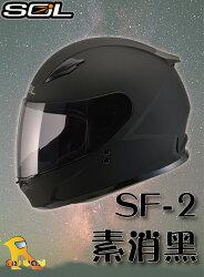 ~任我行騎士人身部品~SOL SF-2 SF2 素消黑 小帽體 女生 全罩 安全帽
