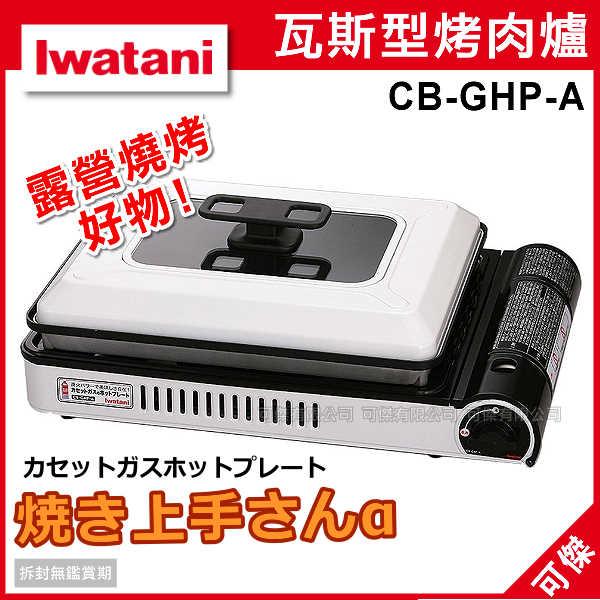 可傑 岩谷 Iwatani CB-GHP-A 卡式瓦斯爐 瓦斯型烤肉爐 鐵板燒 烤肉 附鍋蓋.烤盤 露營燒烤最佳幫手