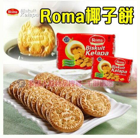 印尼Roma Biskuit Kelapa椰子餅 [ID8996001301142]千御國際 - 限時優惠好康折扣