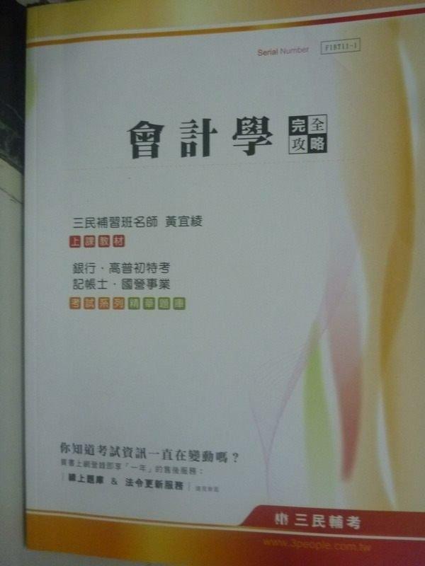 【書寶二手書T3/進修考試_WGK】銀行記帳士-會計學完全攻略_黃宜綾
