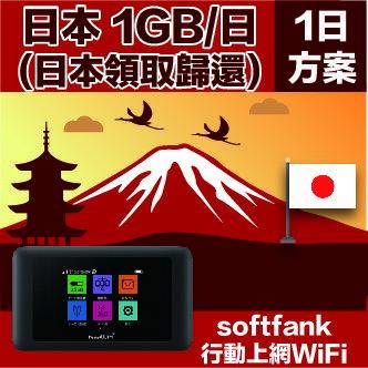 GLOBAL WiFi 亞洲行動上網分享器 4G Softbank 1GB  日   領取
