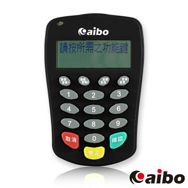 aibo金融保鑣防駭ATM按鍵式晶片讀卡機ATM讀卡機讀卡器網路轉帳報稅自然人憑證金融卡