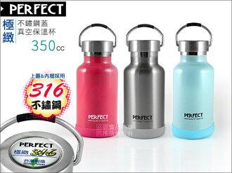 快樂屋♪ 台灣製 PERFECT 316#不鏽鋼極緻真空保溫杯 350cc 另有750cc1000cc 媲美太和工坊.象印膳魔師