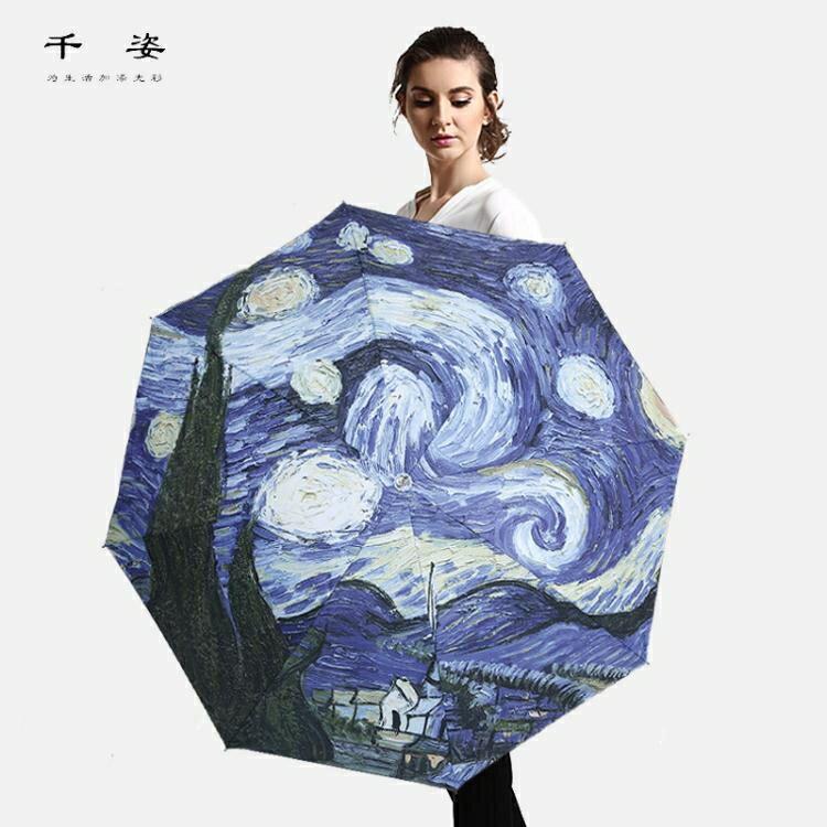 油畫傘創意個性雨傘 凡高遮陽傘 太陽傘 晴雨傘文藝 晴雨傘 黑膠 防曬  韓語空間
