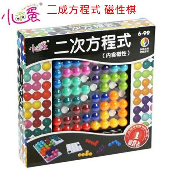 塔克玩具百貨:多人小乖蛋磁性二次方程式彩色棋方程式棋腦力激盪棋邏輯方程式【塔克】