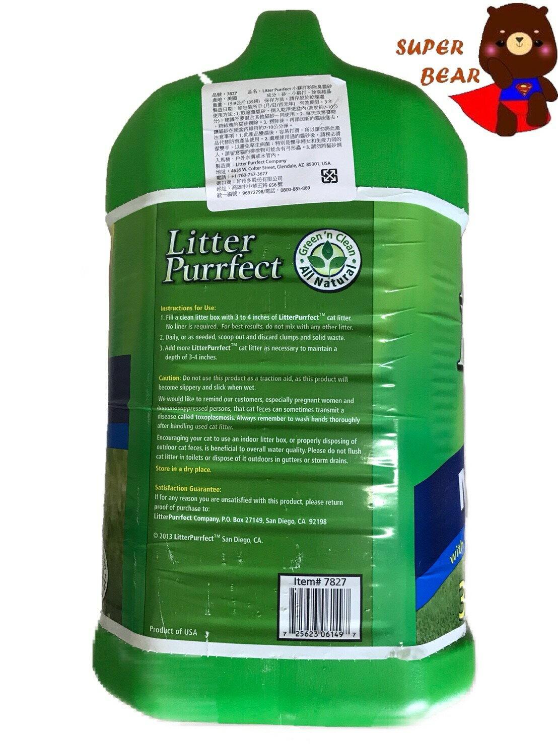 預購中- 貓砂 Litter purrfect 小蘇打粉除臭貓砂 15.9公斤 綠桶 好市多貓砂 限宅配