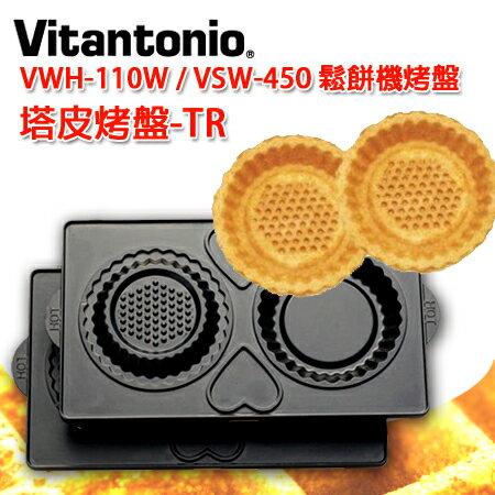 Vitantonio VWH~110W VSW~450 PVWH~10~TR 鬆餅機烤盤