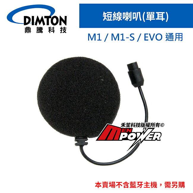 【免運費】DIMTON 鼎騰【配件類】M1耳機通用喇叭(單耳) 另賣 M1 EVO M1S 機車騎士安全帽藍芽耳機【禾笙科技】