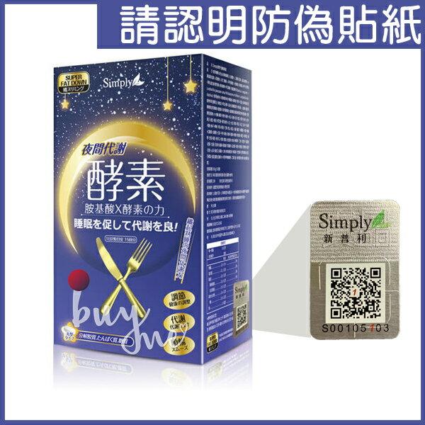 Simply 夜間代謝酵素錠 30錠/盒【buyme】