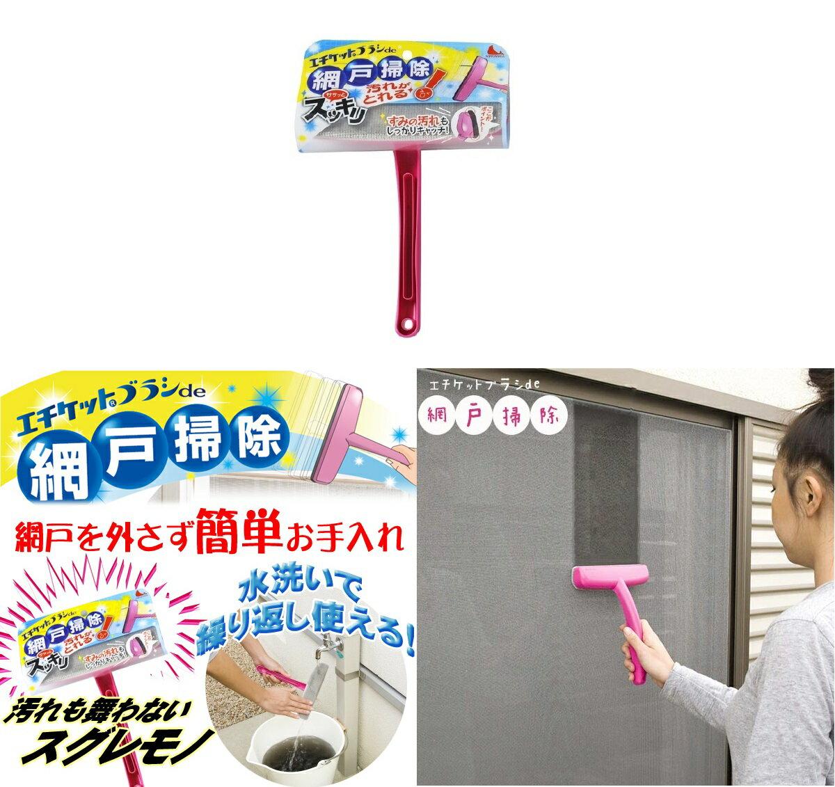 日本直送 Nippon Seal 紗窗清潔刷 大掃除 紗網清潔 紗窗門 三款可選 3