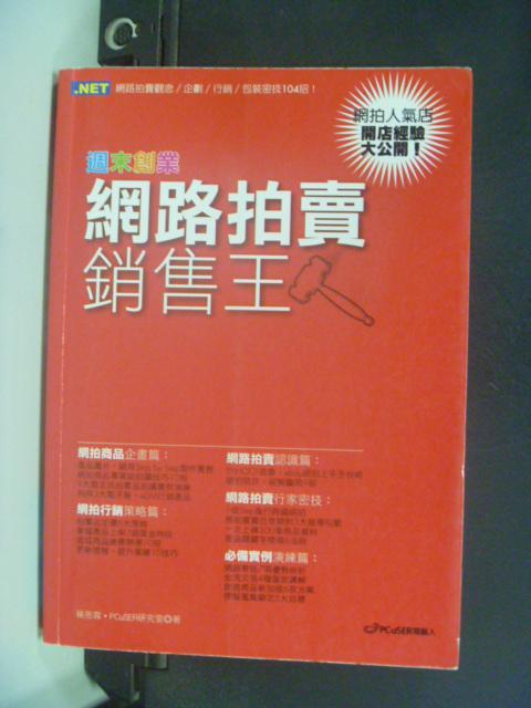 【書寶二手書T4/財經企管_NKQ】週末創業:網路拍賣銷售王_楊恩霖、PCuSER研究室