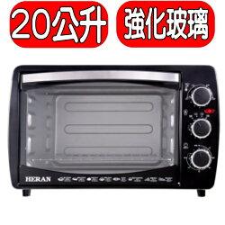 可議價★快速出貨★HERAN禾聯【HEO-2001BGH】20L三旋鈕電烤箱