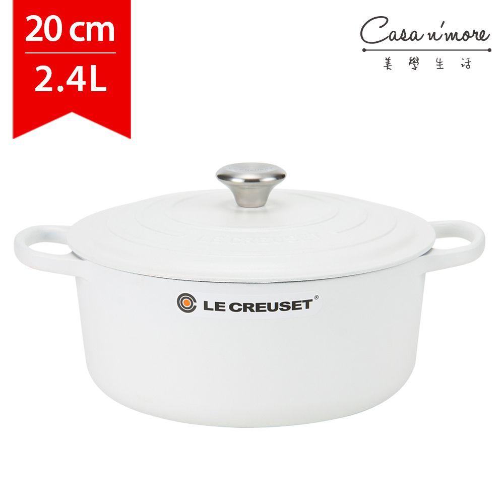 Le Creuset 新款圓形鑄鐵鍋 湯鍋 燉鍋 炒鍋 20cm 2.4L 棉花白 法國製 - 限時優惠好康折扣