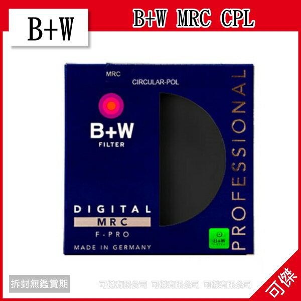 可傑 B+W 72mm MRC CPL 多層鍍膜環型偏光鏡 捷新總代理 公司貨 德國原裝進口