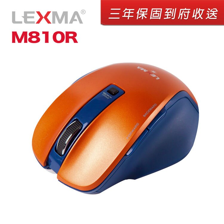 【迪特軍3C】LEXMA [無線滑鼠] M810R 極致人體工學手感-橘