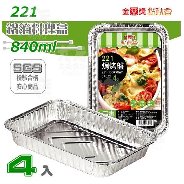 【九元生活百貨】金獎 221焗烤盤/840ml 鋁箔烤肉盒 焗烤 點秋香