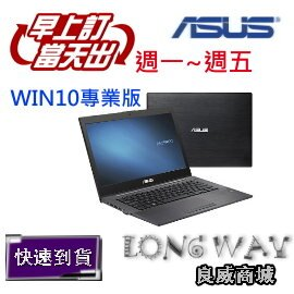 華碩 ASUS P2448U 14吋 LED霧面防眩光寬螢幕筆電 (I5-7200U/8G/256G SSD/WIN10專業版) 【送Office365】i5超值機
