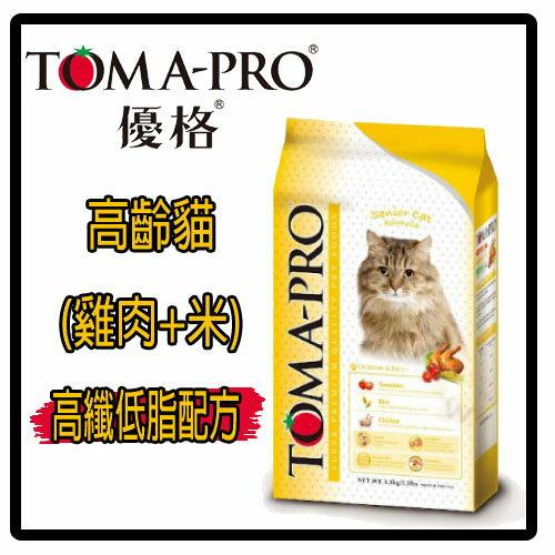~力奇~優格高齡貓 雞肉 米 ~高纖低脂配方~3kg~650元 gt 單包可超取 A052