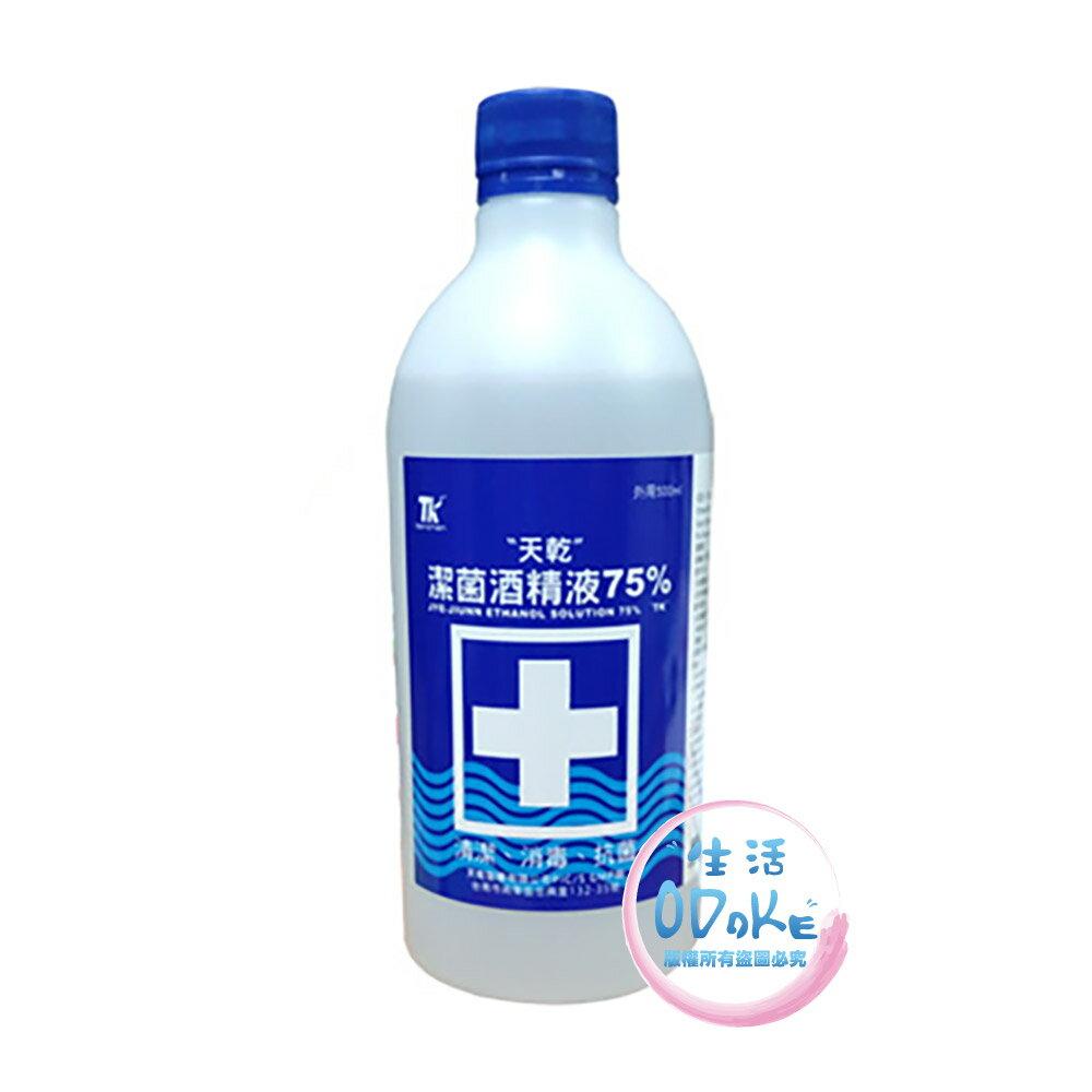 天乾潔菌酒精液75% 500ml(乙類成藥) 乾洗手 消毒除菌抗菌 潔手液 媽媽最愛 家庭必備【生活ODOKE】