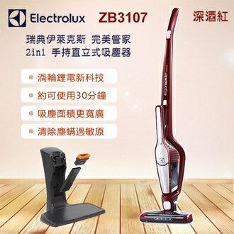 【福利品】Electrolux伊萊克斯ZB3107完美管家第五代鋰電再進化二合一吸塵器 酒紅色 【ZB3113  ZB3114 可參考】