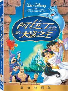 【迪士尼動畫】阿拉丁和大盜之王DVD
