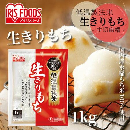 日本 iris foods 低溫製法生切麻糬 1kg 麻糬 日本麻糬 純生切麻糬 麻糬湯 年糕湯 烤麻糬 中秋【N103110】