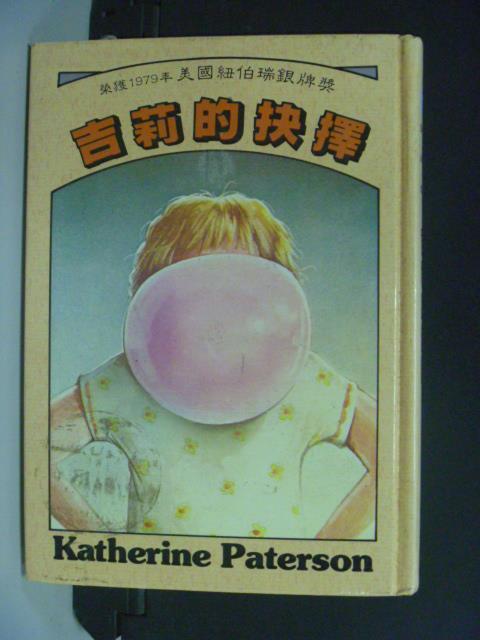 【書寶二手書T2/兒童文學_KAA】吉莉的抉擇_KATHERINE PA