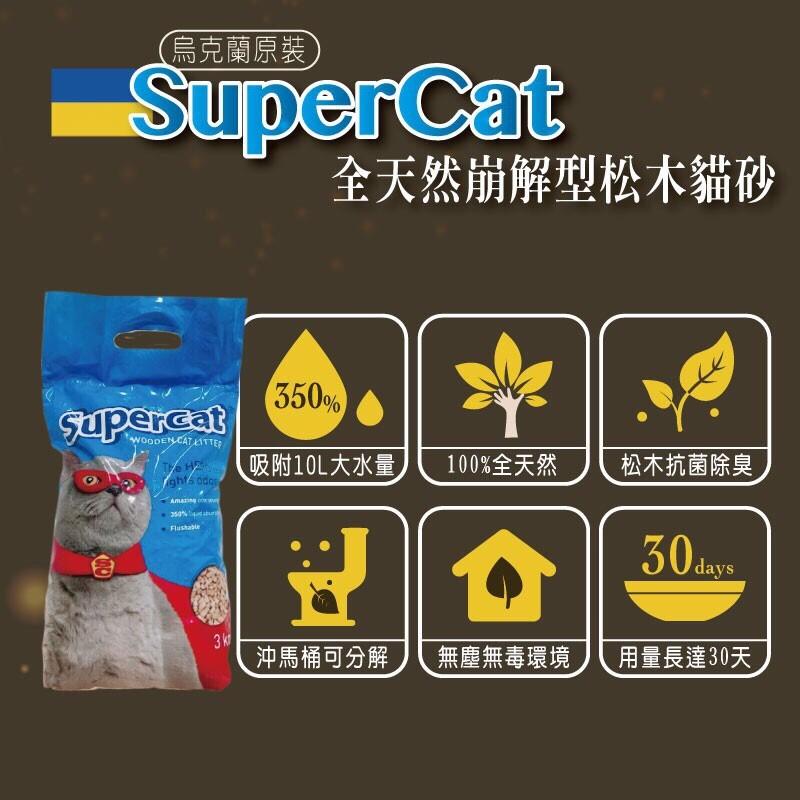 SuperCat烏克蘭超除臭松木砂3kg 可沖馬桶 貓砂*5包 6